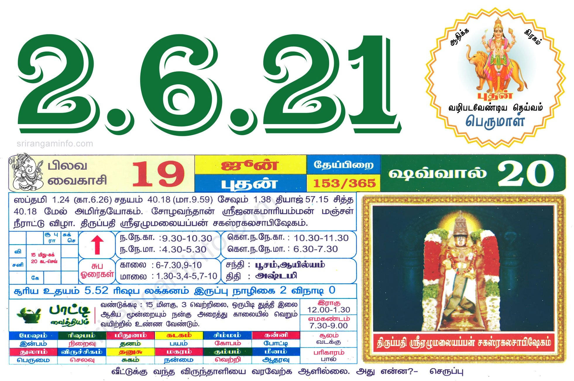 Tamil Daily Calendar 2021, Tamil Calendar 2021, Nalla Neram - தமிழ் தினசரி காலண்டர் pertaining to Tamil Calendar 2021 Photos