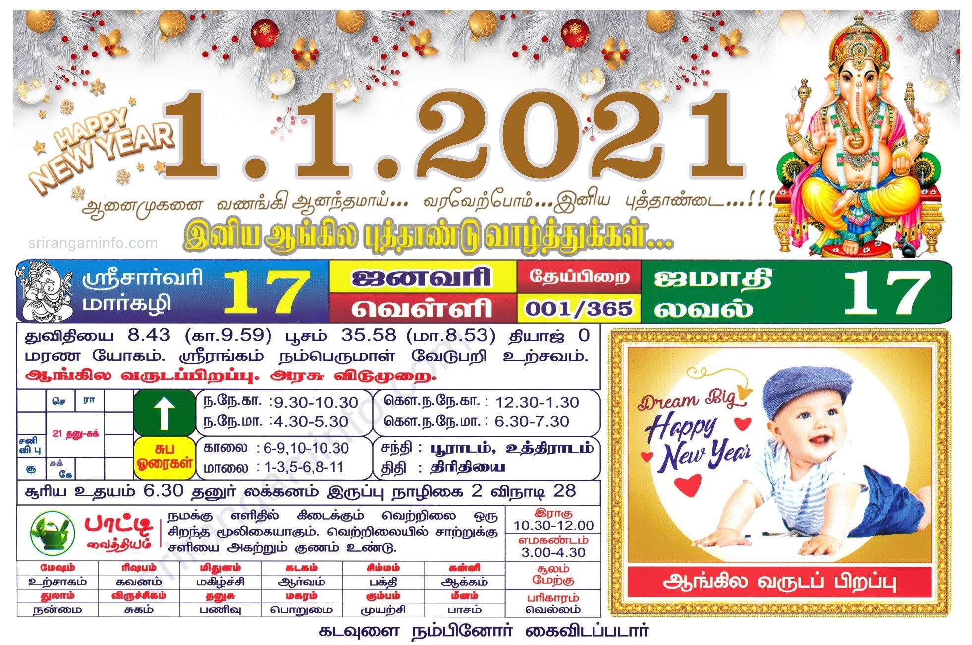 Tamil Daily Calendar 2021, Tamil Calendar 2021, Nalla Neram - தமிழ் தினசரி காலண்டர் in Tamil Calendar 2021 Photos