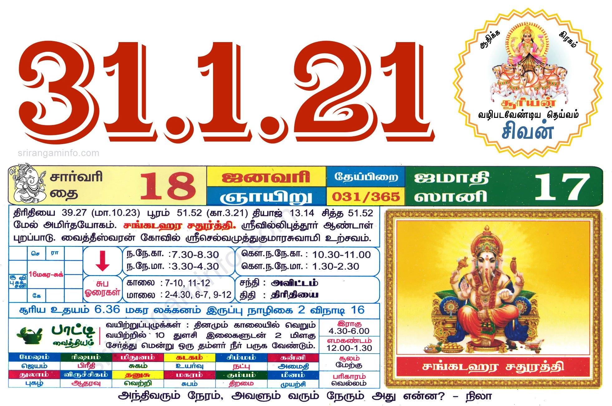 Tamil Daily Calendar 2021, Tamil Calendar 2021, Nalla Neram - தமிழ் தினசரி காலண்டர் for 2021 Tamil Calendar Holidays Image