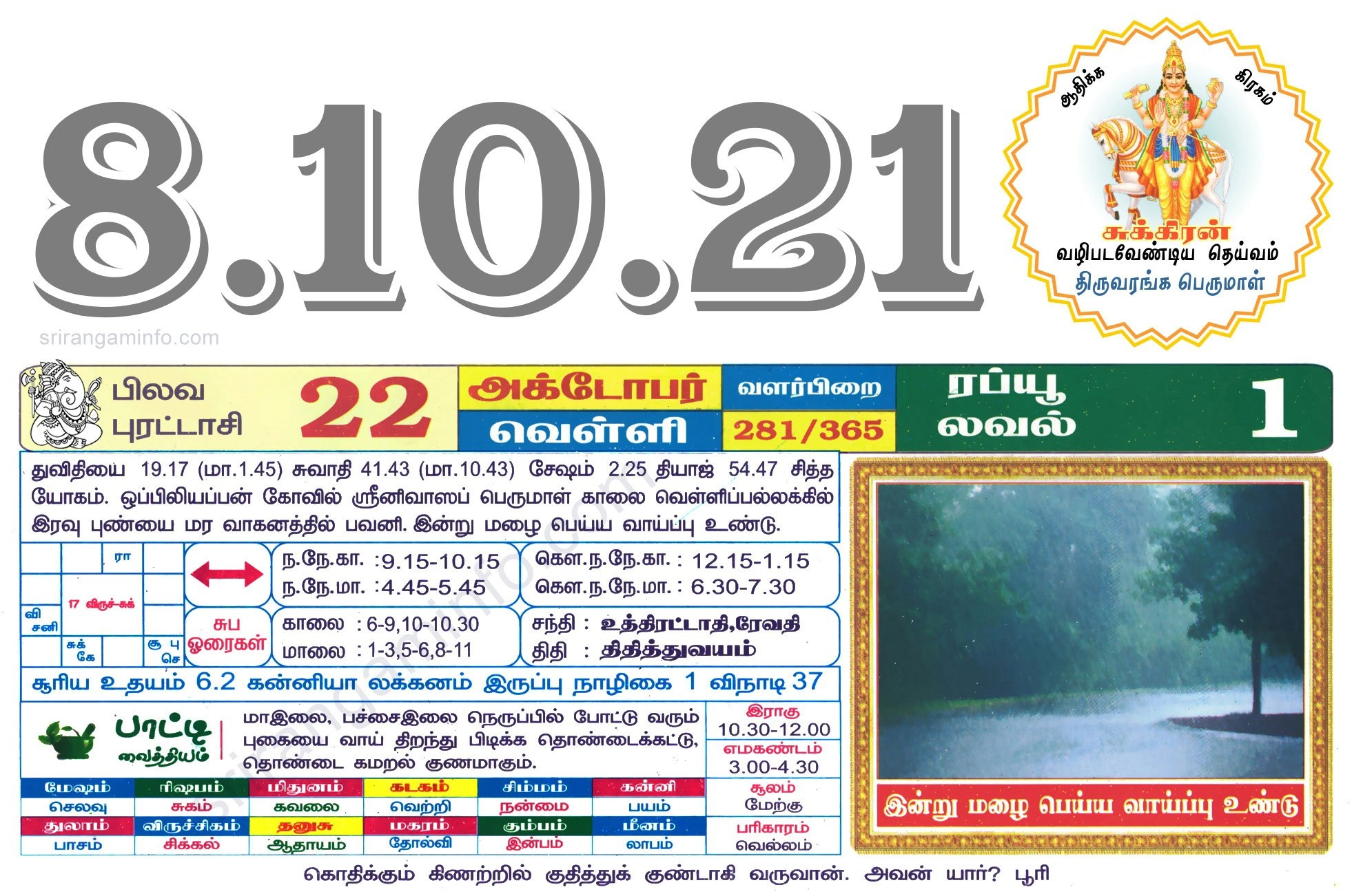 Tamil Daily Calendar 2021, Tamil Calendar 2021, Nalla Neram - தமிழ் தினசரி காலண்டர் inside 2021 2021 Tamil Calendar Photo