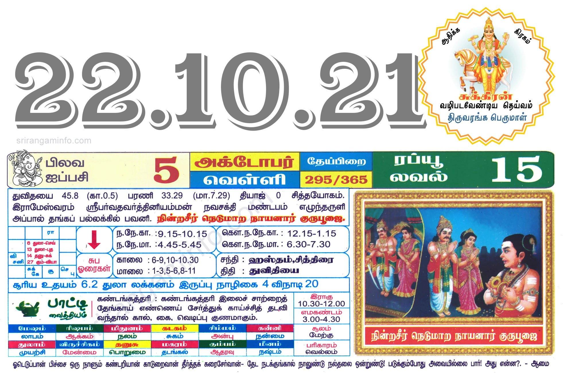 Tamil Daily Calendar 2021, Tamil Calendar 2021, Nalla Neram - தமிழ் தினசரி காலண்டர் with regard to 2021 Tamil Calendar Holidays Image