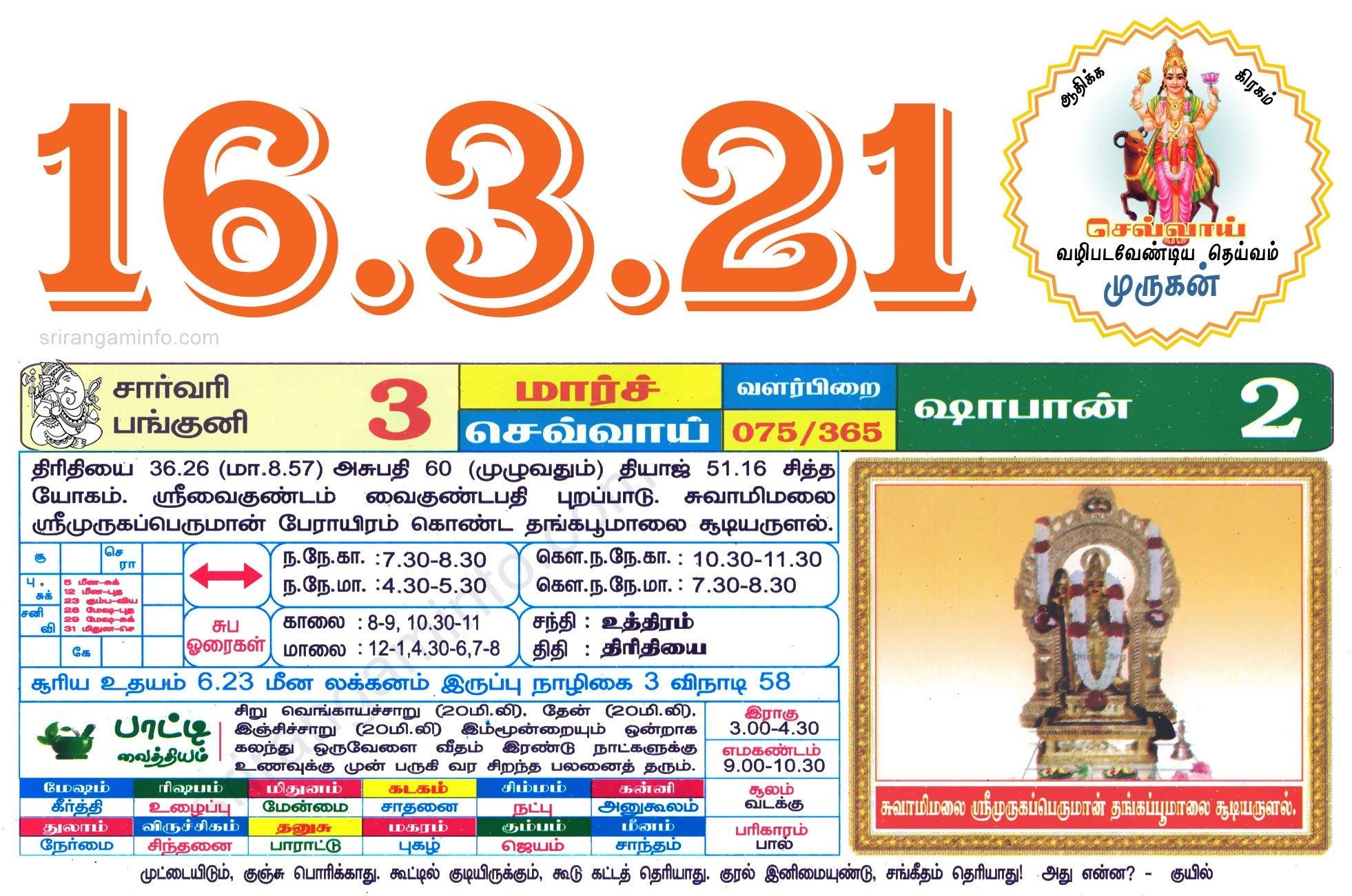 Tamil Daily Calendar 2021, Tamil Calendar 2021, Nalla Neram - தமிழ் தினசரி காலண்டர் within 2021 Tamil Calendar Holidays