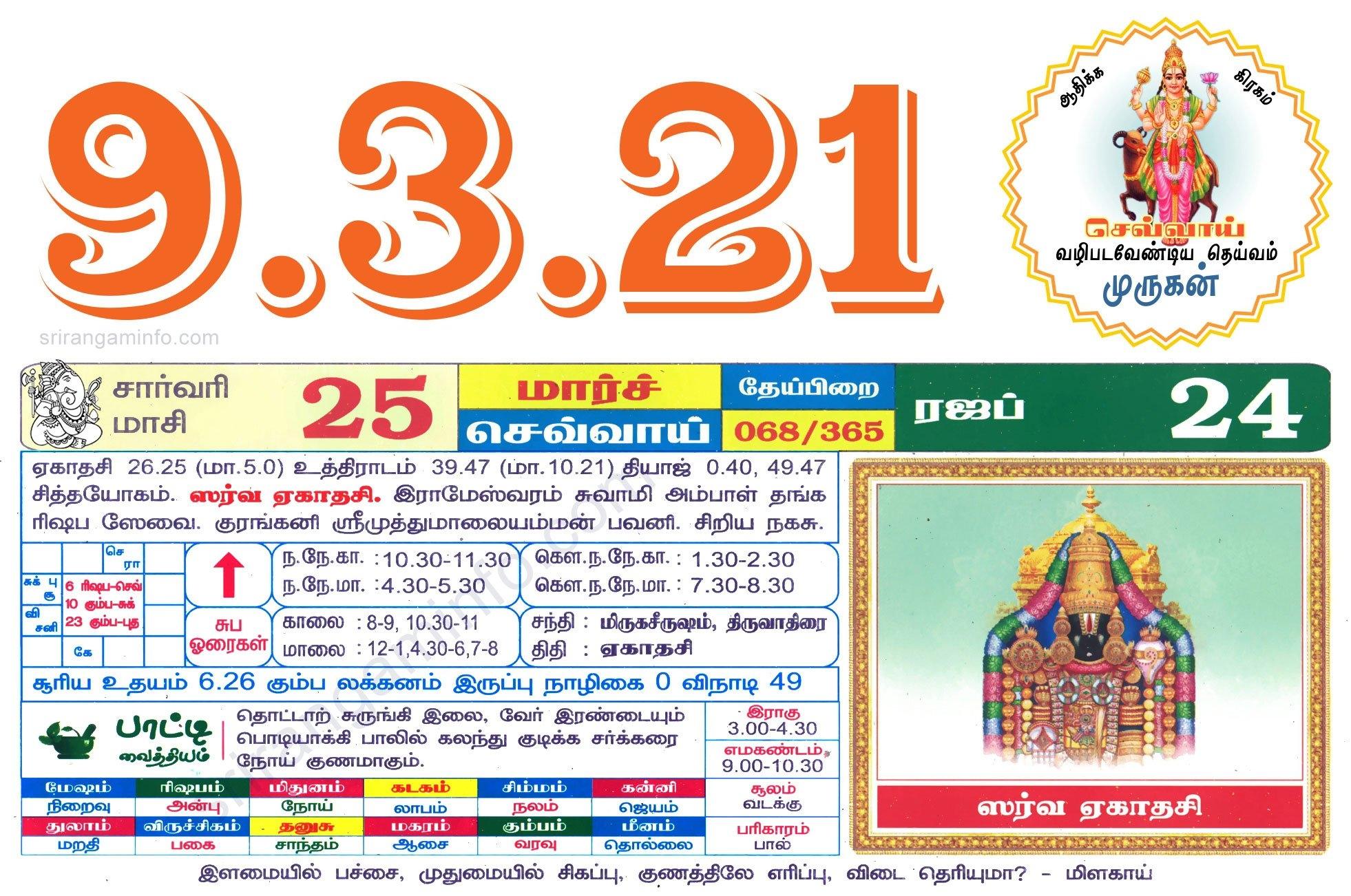 Tamil Daily Calendar 2021, Tamil Calendar 2021, Nalla Neram - தமிழ் தினசரி காலண்டர் throughout Calender Kuda In Tamil 2021 Photo