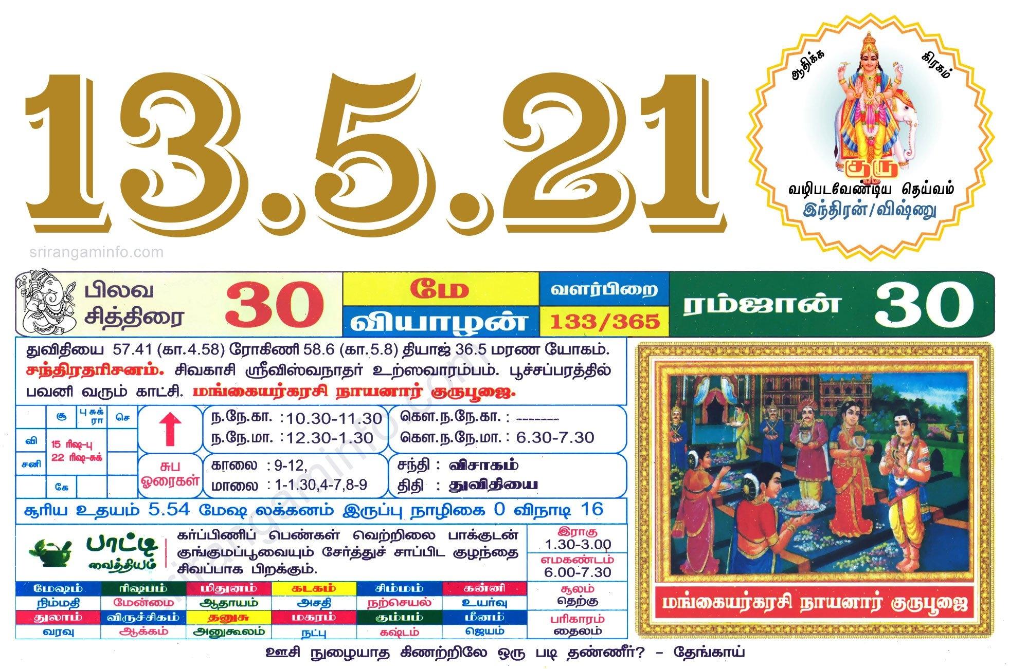 Tamil Daily Calendar 2021, Tamil Calendar 2021, Nalla Neram - தமிழ் தினசரி காலண்டர் intended for Calender Kuda In Tamil 2021