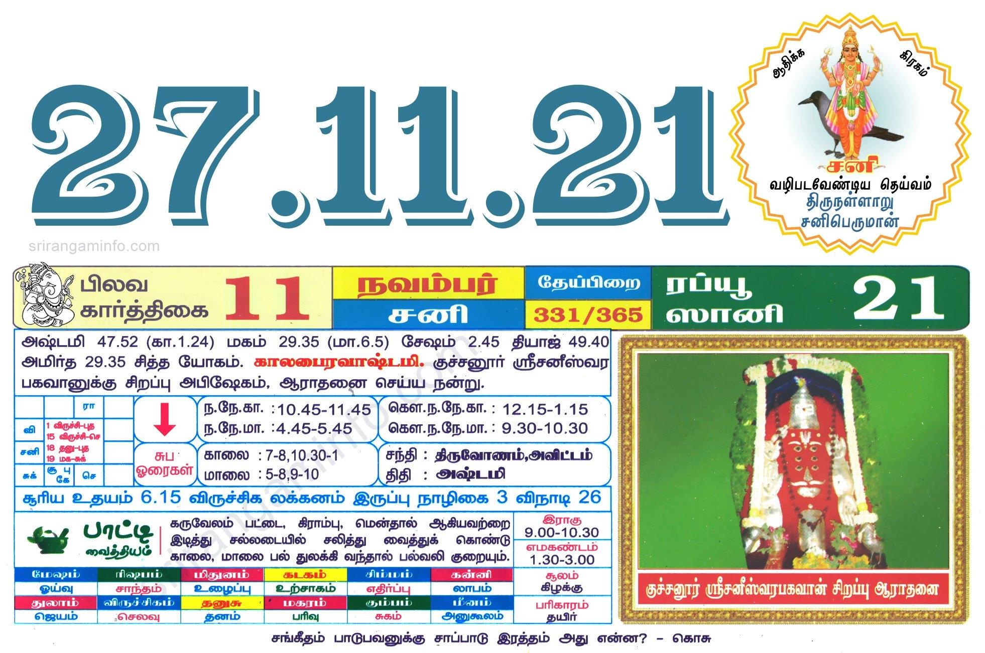 Tamil Monthly Calendar 2021, Tamil Calendar 2021 To 2009 regarding Calender Kuda In Tamil 2021