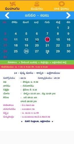 Telugu Panchangam Calendar 2021 For Android - Apk Download intended for Telugu Calendar 2021 Panchangam Graphics